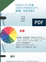 儿童艺术教育tutorial 1.pptx