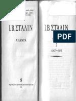 Stalin - ο Μαρξισμός Και Το Εθνικό Ζήτημα