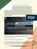 Current Affairs for IAS Exam (UPSC Civil Services)   pradhan mantri sahaj bijli har ghar yojana (saubhagya)   Best Online IAS Coaching by Prepze