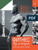 Semenihin_D._Fitnes_Gid_po_jizni.pdf