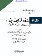 Tuhfatul Mujahideen - Sheikh Zainuddin Al-Ma'Bari