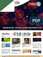 Full Circle Magazine - issue 37 RU