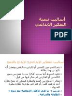 أساليب+تنمية+التفكير+الإبداعي.pptx
