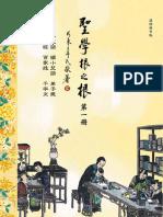 聖學根之根_第一冊 (漢語拼音版)