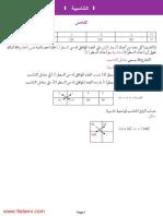 التناسبية – دروس الرياضيات مستوى السادس ابتدائي