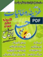 Khazina e Ruhaniyaat (Nov'17)