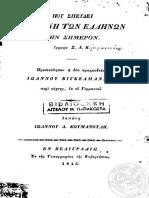 κουμανουδης (+ Winckelmann) - που σπευδει η τεχνη των ελληνων την σημερων και δυο πραγματειαις του βιγκελμανου - Αντίγραφο