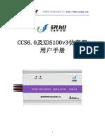 CCS6.0及XDS100v3仿真器