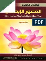 Textos_Arabes_Comunitarios.pdf