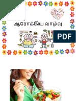 ஆரோக்கிய வாழ்வு.pptx