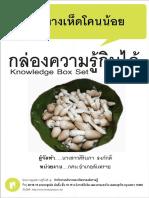 mushroom.pdf