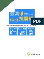 抗震機構團體演練作業手冊