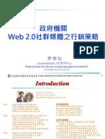 政府機關Web2.0社群媒體之行銷策略