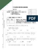 2015年全国初中数学联合竞赛试题(初三一试).pdf