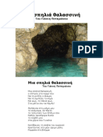 Μια σπηλιά θαλασσινή - ποίημα