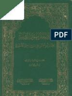 Al-Ibanah an Ushuli Diyannah- Abu Hasan Al-Asyari