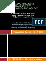 2017_11_16_Λάρισα_παρουσίαση.pdf