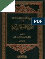 Mawfiqu Ahlus Sunnah Wal Jamaah Min Ahlil Ahwa Wal Bida