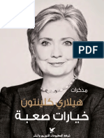 مذكرات هيلاري كلينتون خيارات صعبة.pdf