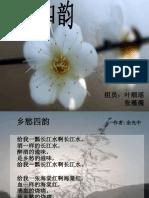 乡愁四韵   余光中.ppt