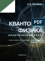 498- Квантовая Физика. Практический Курс_Олейник А.П_2014 -103с