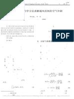 用计算流体动力学方法求解通风房间的空气年龄_李先庭
