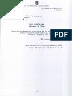 2017-11-15 Shem-Tov (Detainee) v Ben-Shlomo, Krispin and Administration of Courts  (23208-12-16) in the Tel-Aviv Small Claims Court – request to inspect duly made judgment // שם-טוב (עצירה) נ בן-שלמה, קריספין, והנהלת בתי המשפט(23208-12-16) בבית המשפט לתביעות קטנות – בקשה לעיון בפסק דין עשוי כדין