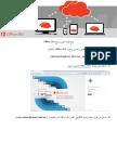 شرح طريقة تنصيب برامج Office 365