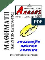 Epanaliphi_Basikon_Enion.pdf