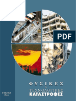 Φυσικές και Τεχνολογικές Καταστροφές - Ευθ. Λέκκας.pdf