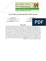 Evaluate the Quality of the Disciplines of Information Technology in Arab Universities