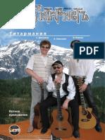 gitarist_2006_no01