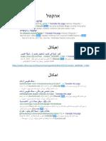 Ehecatl-hebrew Arabic Persian Greek