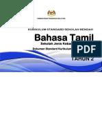 4 Dskp Kssr Semakan 2017 Bahasa Tamil Tahun 2