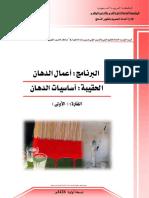 اساسيات الدهانات.pdf