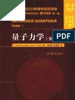 量子力学  第1卷PDF -C.COHEN-TANNOUDJI B.DIU F.LALOE著;刘家漠,陈星奎译_北京:高等教育出版社_P918_2014.07.pdf