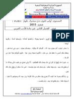 devoir   +corrigé arabe 2e  trimestre  TCST 2015