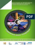 nemacki u turizmu.pdf