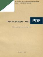 Шемаханская М.С. Реставрация Металла. Методические Рекомендации.