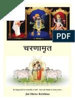 Charanamrut (English).pdf