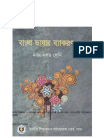 Bangla Byakaron 9-10