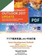 1 ADBアジア経済見通し2017年改訂版プレゼン資料.pdf