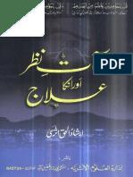 Aafat e Nazar Aur Inka Ilaj آفاتِ نظر اور ان کا علاج