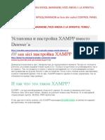 Установка и Настройка Xampp Вместо Denwer