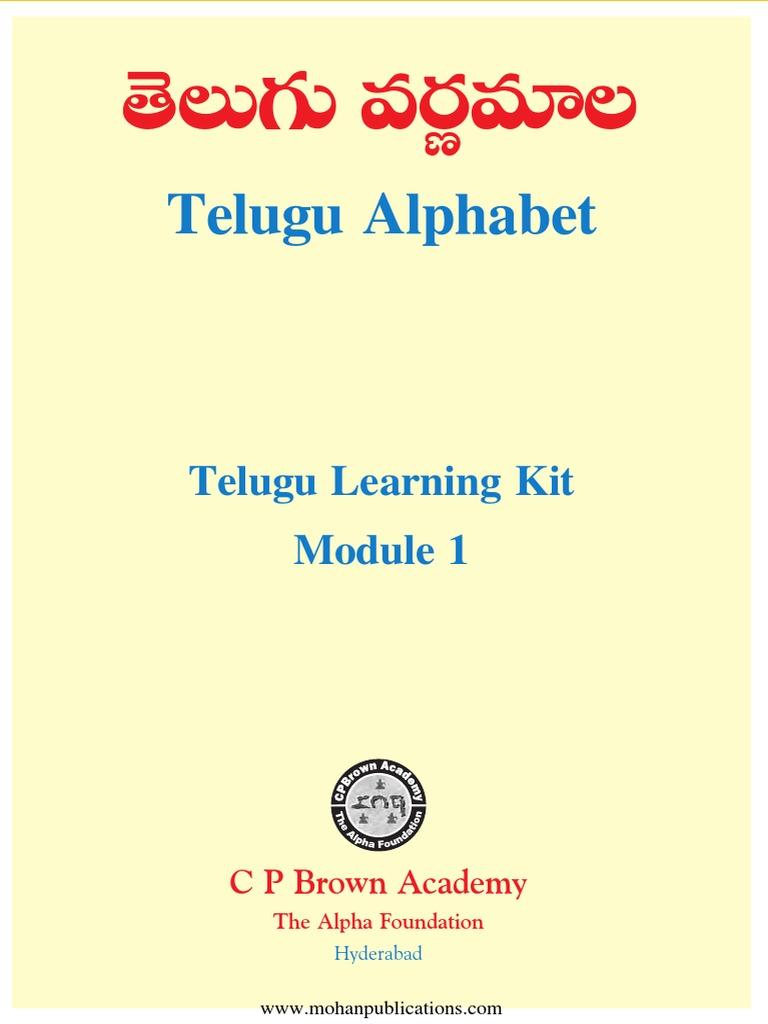 తెలుగు వర్ణమాల - TELUGU LEARNING KIT MODULE