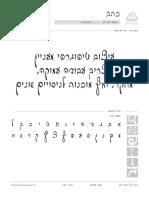 Hebrew Font Sample Page