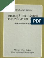 Fundação Japão - Dicionário Básico Japonês-português [3a Ed.][1991][980 f]