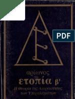 ΕΤΟΠΙΑ β - ΑΡΙΩΝΟΣ