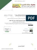 [ سنة 3 اقتصاد ] درس النظام المصرفي اقتصاد سنة ثالثة ثانوي