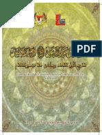 selawat Maulid 1437 New (Recovered)